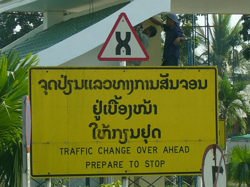 The change of traffic directions at the Laos–Thai border takes place on Lao territory just off the Thai–Lao Friendship Bridge.
